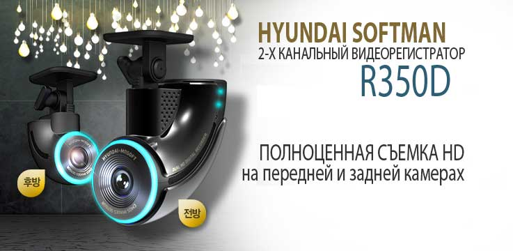 видеорегистратор hyundai softman r350d отзывы