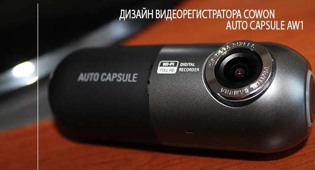 cowon_auto_capsule_aw1_design