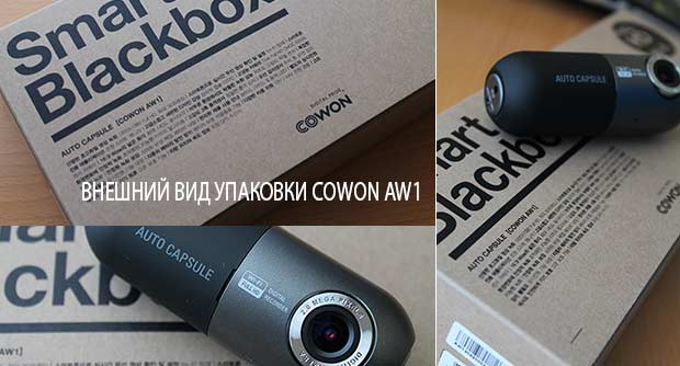 cowon_auto_capsule_aw1_packing