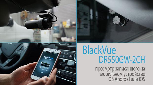 blackvue-dr550gw-2ch_functions