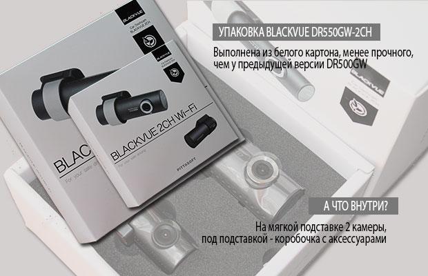 blackvue-dr550gw-2ch_retail_box
