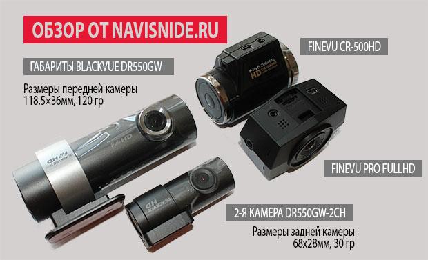 blackvue-dr550gw-2ch_size