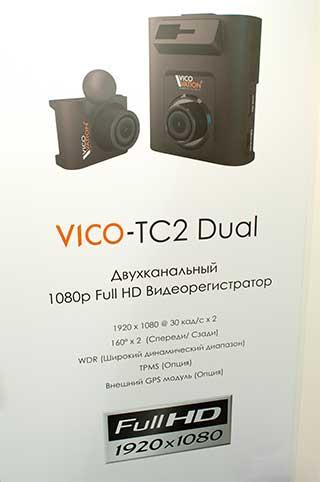 Vico_TC2(XF2)_Dual