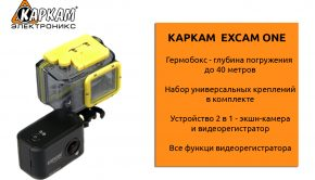 Каркам ExCam