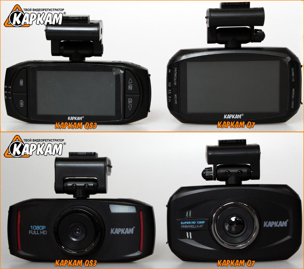 Видеорегистратор Каркам QS3 и видеорегистратор автомобильный Каркам Q7