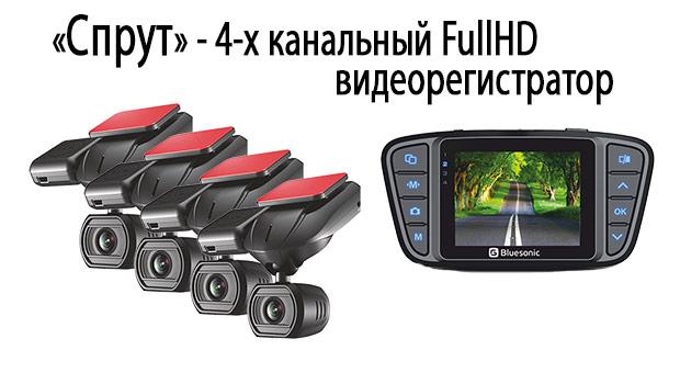 Видеорегистратор на 4 камеры для полицейского автомобиля видеорегистратор челябинск для автомобиля