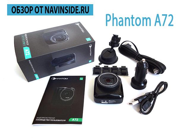 phantom_a72_first