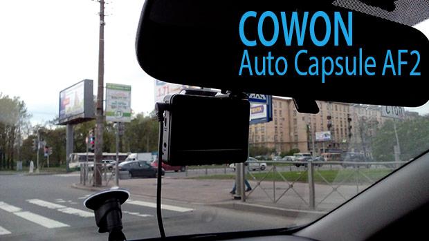 Cowon_AF2_auto_capsule_view