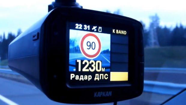 Каркам Комбо пример обнаружения радара