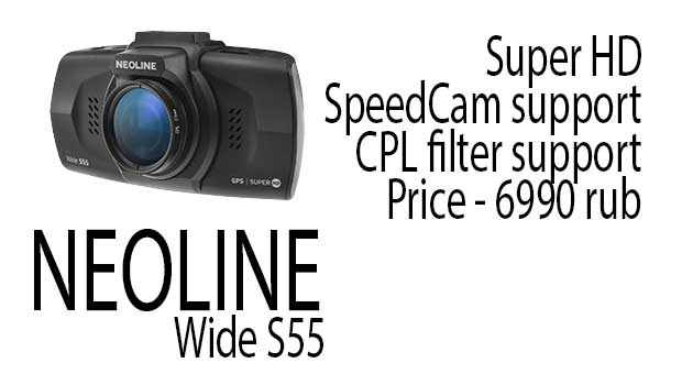 Neoline Wide S55 и SuperHD